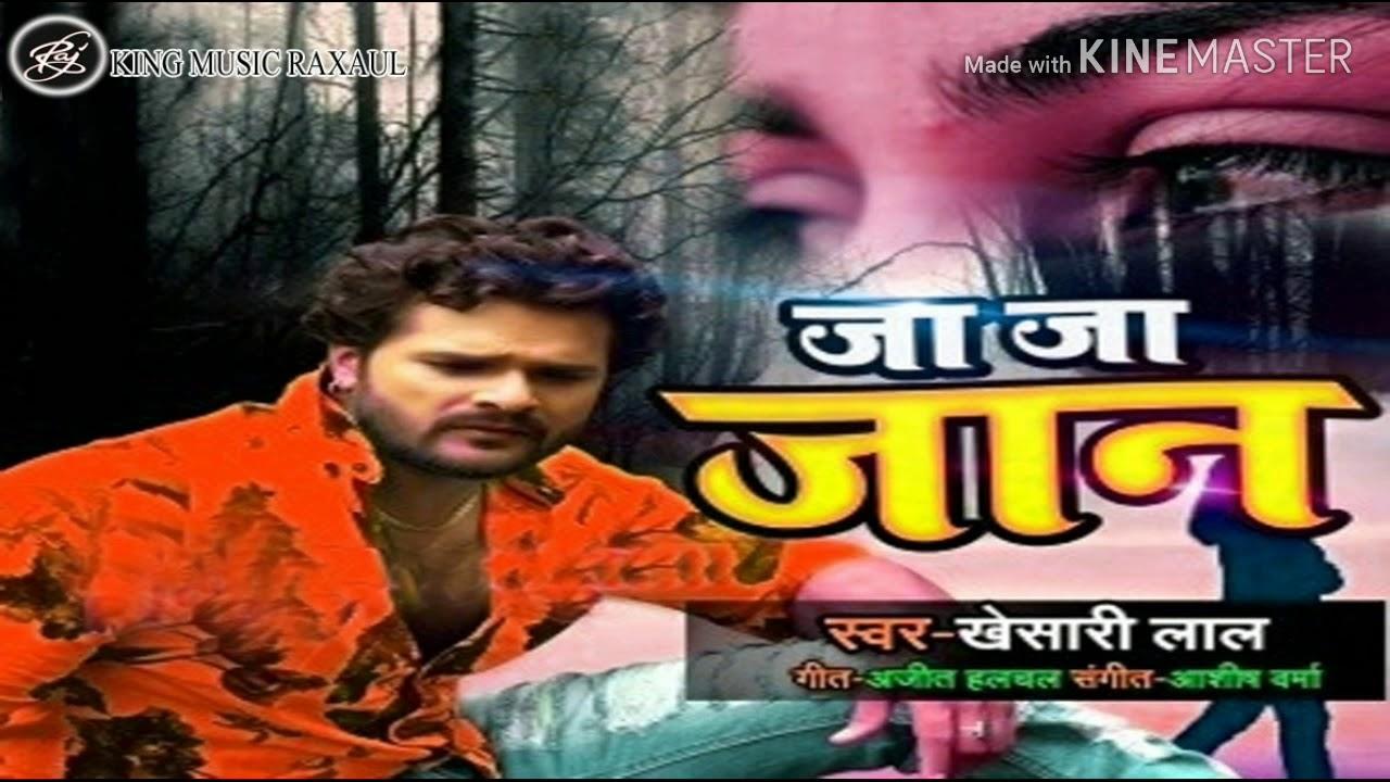 Ja Ja Ja Jaan Khesari Lal new Bhojpuri song download 2019