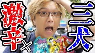 やまやすだよ、三犬色違い探しin渋谷!!激辛グルメで人の優しさを知る【ポケモンGO】