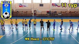 ФК Ника СГСПУ 27 02 2021 Суперлига г Самара мини футбол