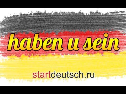 Как спрягается глагол haben в немецком языке