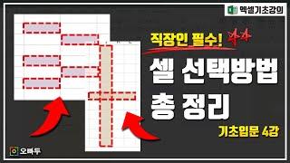 #11 엑셀기초강의] 셀 선택방법 완전 정복! | 오빠두엑셀 첫걸음 1-4