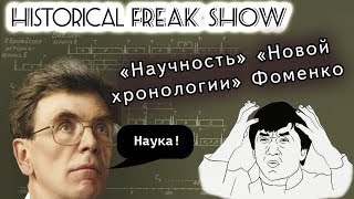 [HistFreakShow] «Научность» «Новой хронологии» Фоменко
