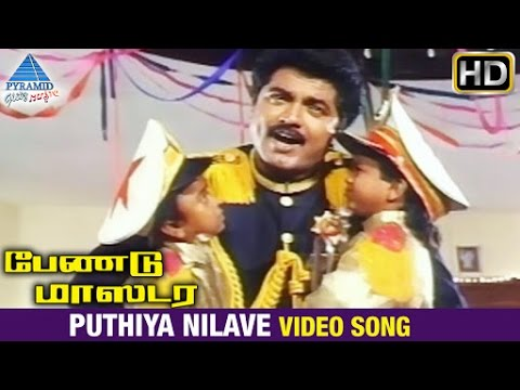 Band Master Tamil Movie Songs | Puthiya Nilave Video Song | Sarathkumar | Heera | Ranjitha | Deva