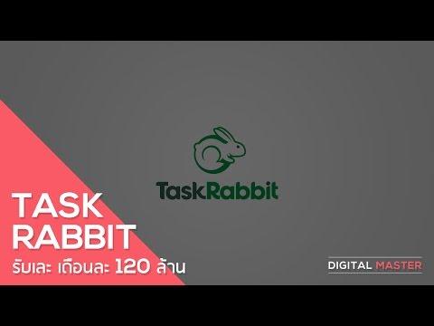 Digital Master Ep.7-2/3 - Task Rabbit รับเละ เดือนละ 120 ล้าน