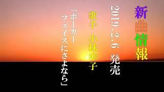 曲名:ポーカーフェイスにさよなら 小林幸子 作詞:湯川れい子 作曲:山...