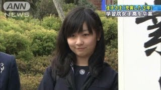 「充実した3年間を・・・」佳子さま学習院女子高を卒業(13/03/22) 佳子内親王 検索動画 9
