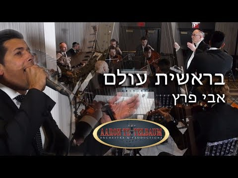 "Avi Perets ""Bereshit Olam - Shlomi Shabat"" An Aaron Teitelbaum Production | אבי פרץ"