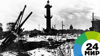 Невский пятачок: как прорывали блокаду Ленинграда - МИР 24
