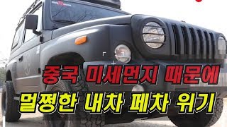 [장비리뷰]  중국 미세먼지(스모그) 때문에 조기폐차위…
