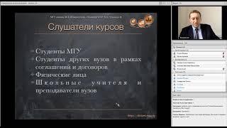 """Вебинар """"Проект МГУ в области онлайн обучения """"Университет без границ"""""""