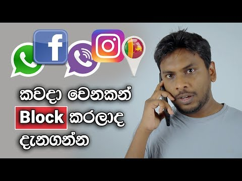 Sri Lanka blocks social media | Facebook