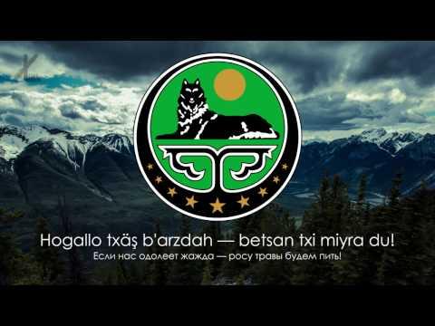 "National anthem of Chechen Republic Ichkeria (1991-2000) - "" 'Ojalla ya marşo"" [Eng subs]"