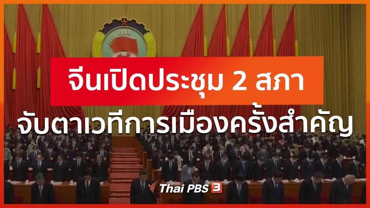 จีนเปิดประชุม 2 สภา จับตาเวทีการเมืองครั้งสำคัญ  : ที่นี่ Thai PBS (21 พ.ค. 63)