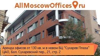 Аренда офисов  115 кв. м и 300 кв.м в БЦ