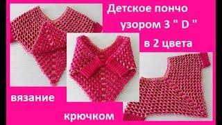 """Детское пончо 3""""D"""" ,вязание крючком, crochet poncho baby ( бэби № 73)"""