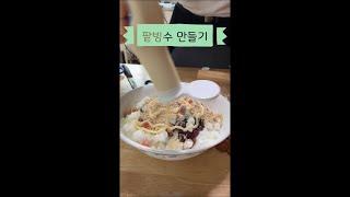 팥빙수 만들기 | How to make Bingsu #…
