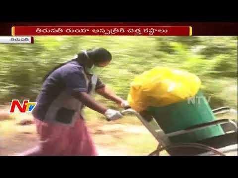 Tirupati RUIA Staff Using Hospital Surroundings for Dumping Waste    NTV