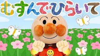 手遊び歌⭐️むすんでひらいてアンパンマン⭐️赤ちゃん喜ぶ&泣き止む&笑う動画 子供向けおもちゃアニメ Finger play songs thumbnail