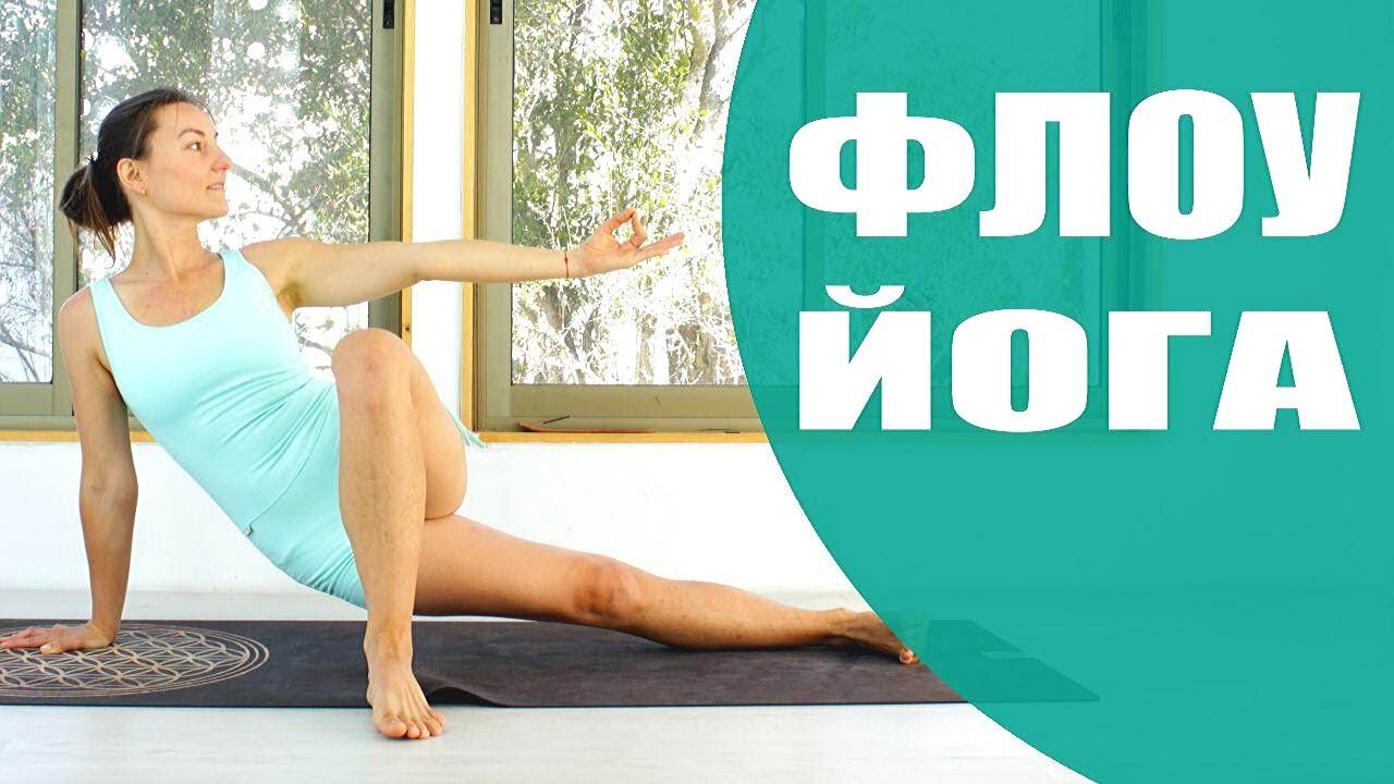 ВИНЬЯСА ЙОГА ФЛОУ   Утренняя йога или йога на ночь   Йога дома   Йога chilelavida