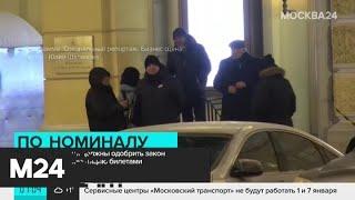 Смотреть видео Депутаты должны одобрить закон о штрафах за спекуляцию билетами 18 декабря - Москва 24 онлайн