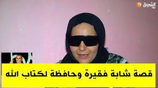 نورة سعودي من المدية..قصة شابة فقيرة وحافظة لكتاب الله