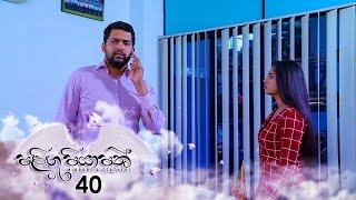 Palingu Piyapath | Episode 40 - (2020-03-15) | ITN Thumbnail