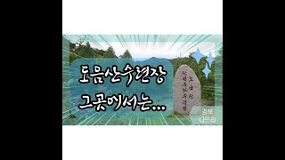 [산림관광 코디네이터단] 포항 도음산 산림문화 수련장,…