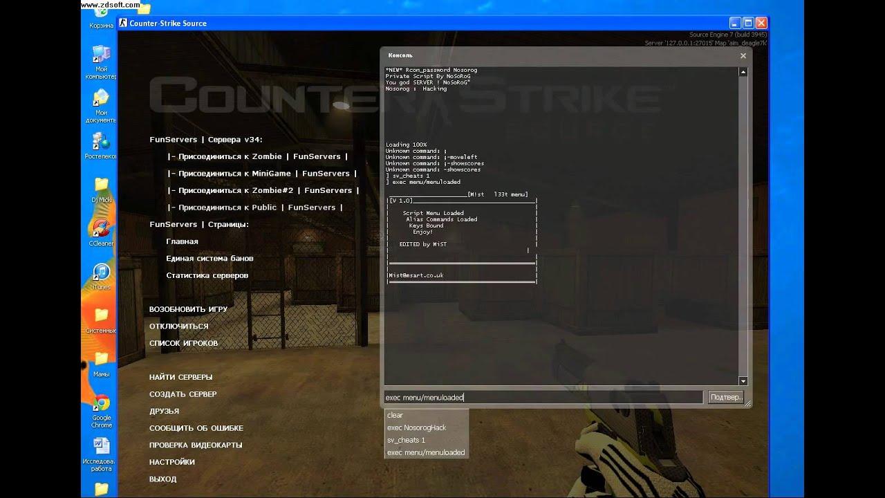 Скачать cfg для взлома сервера в css v34 мониторинг сервера самп для сайта html