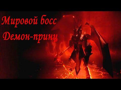 Albion Online Мировой босс морганы Одержимый Демон Принц.