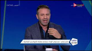 ملعب ONTime - حازم إمام : نتيجة فوز الأهلي على الوداد المغربي نتيجة كبيرة ومحصلتش قبل كدا