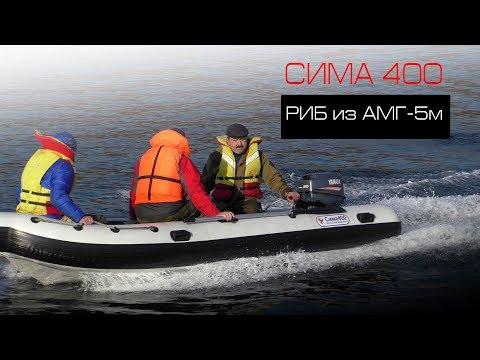 """Лодка  РИБ из алюминия """"Сима 400"""""""
