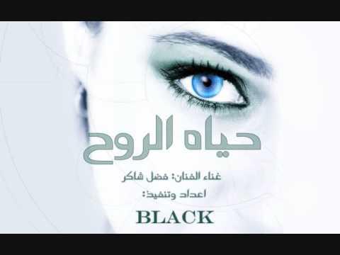 Samiabudash يا حياة الروح Lyrics And Music By فضل شاكر ع1