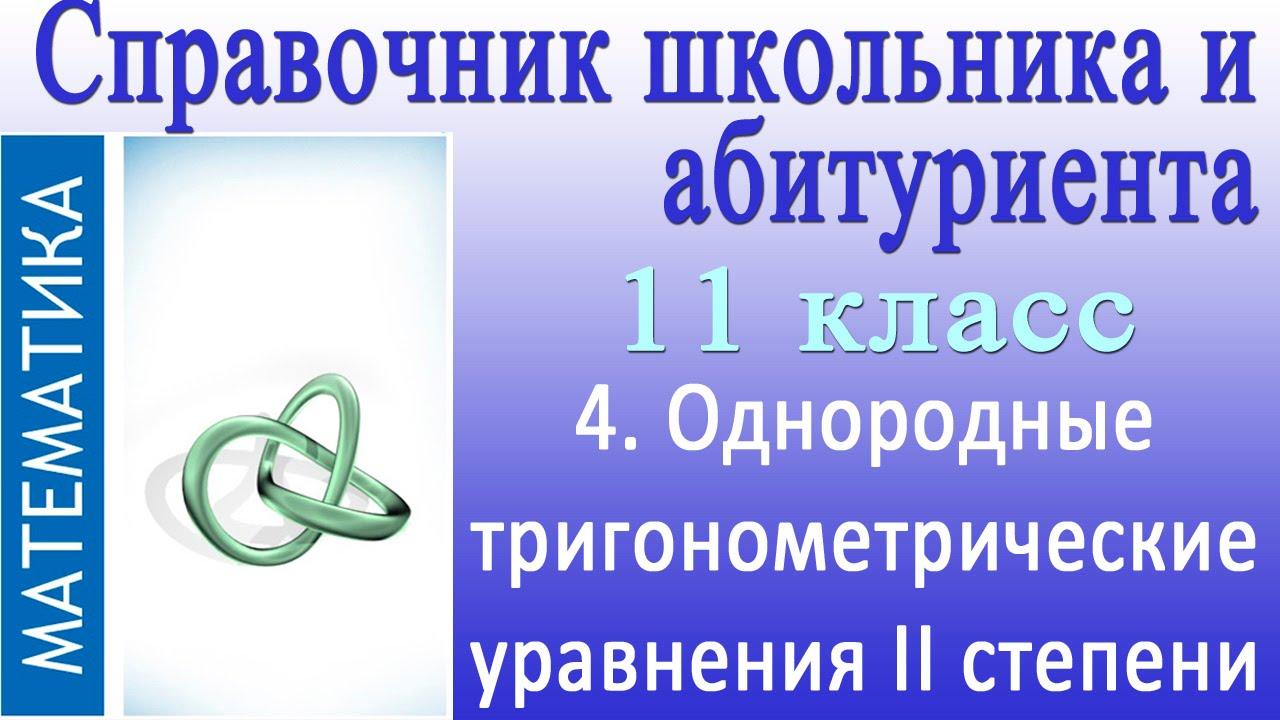 Однородные тригонометрические уравнения II степени. Видеосправочник по математике #4