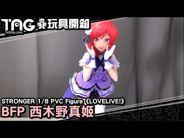 [玩具開箱] STRONGER 1/8 PVC Figure《LOVELIVE!》Birthday Figure Project 西木野真姬