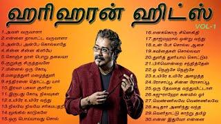 ஹரிஹரன் சூப்பர் ஹிட் பாடல்கள் | Hariharan Super Hit Songs | Tamil Music Center