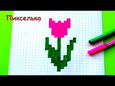 Как нарисовать цветок по клеткам