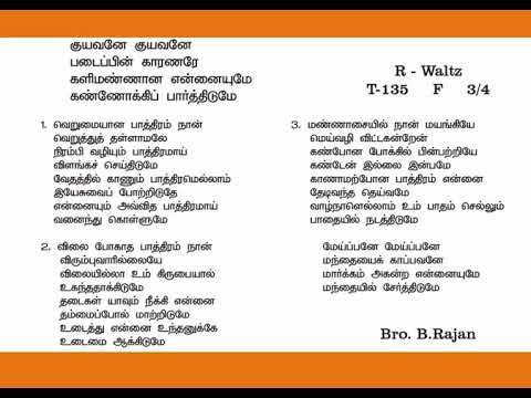 குயவனே குயவனே படைப்பின் Kuyavane Kuyavane Tamil Christian Heart Touching Song 12