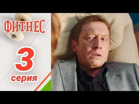 Сериал Фитнес. 1 сезон 3 серия
