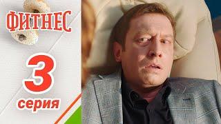 Сериал Фитнес. 1 сезон 4 серия