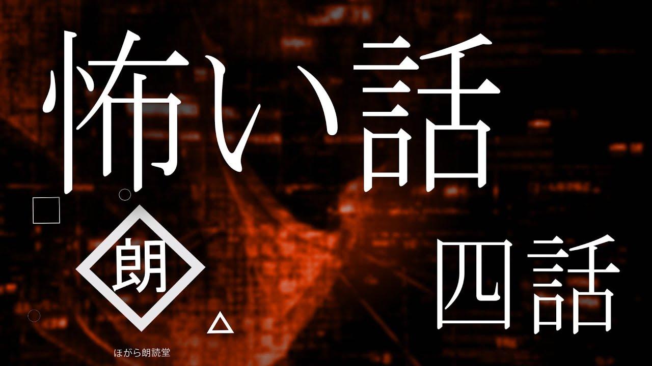 【朗読】怖い話 四話