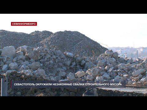 НТС Севастополь: Строительный мусор незаконно сбрасывают на окраинах Севастополя