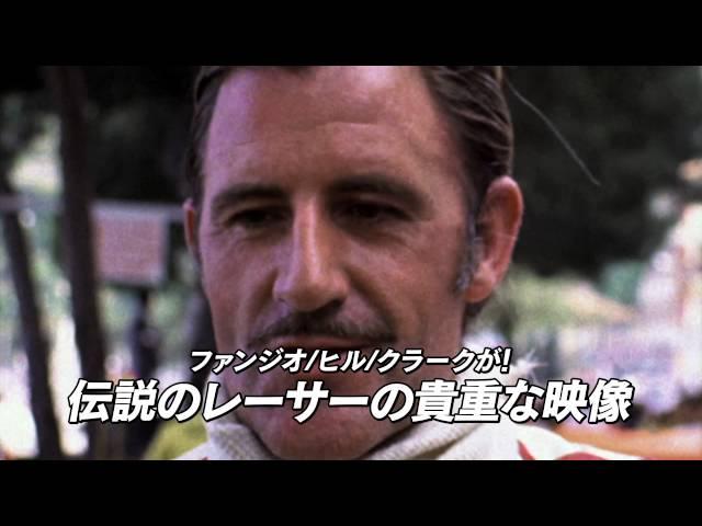 映画『伝説のレーサーたち-命をかけた戦い-』予告編