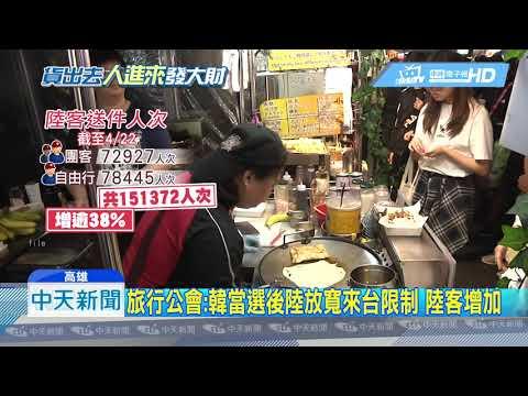 20190424中天新聞 3月來台陸客成長逾47% 旅行公會:韓流影響!