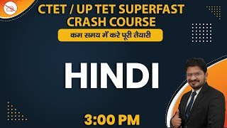 CTET/ UP TET   Hindi   By Atul Mahendras   MCQ   3:00 pm