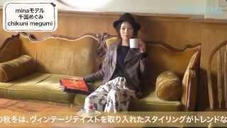 9/18(金)発売のmina11月号では、minaモデルの千国めぐみ、野崎萌香、...