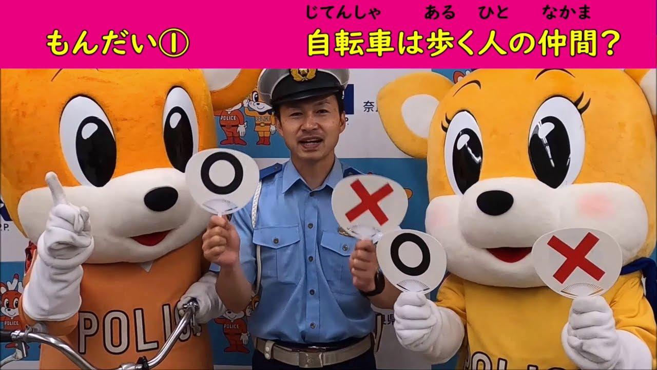 交通安全○×クイズ(自転車編)