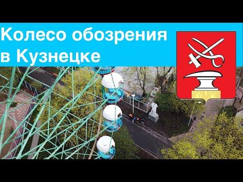 [4K] Колесо обозрения в Кузнецке (5.05.2019)