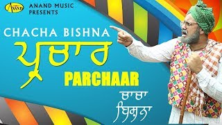 CHACHA BISHNA l PARCHAAR l LATEST PUNJABI COMEDY VIDEO 2018 l ANAND MUSIC