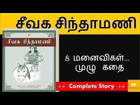 சீவக சிந்தாமணி /Seevagasinthamani | Full Story | Novel Review