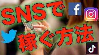 【Tik Tok、Twitter】SNSを使って稼ぐ方法!【Facebook、Instagram】
